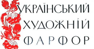 Украинский художественный фарфор Долинский