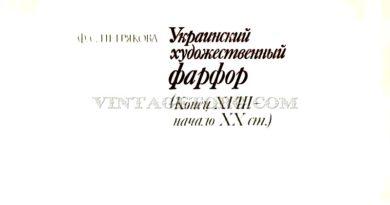 Петрякова Украинский фарфор
