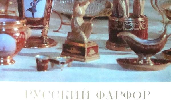 Лансере Русский фарфор